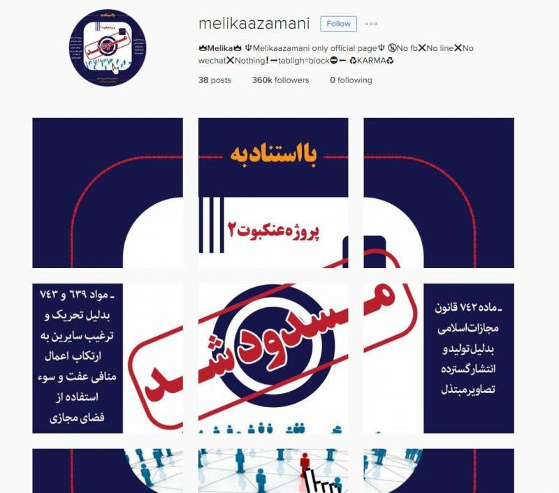 Melika Zamani Instagram
